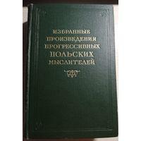 Избранные произведения прогрессивных польских мыслителей / том 1