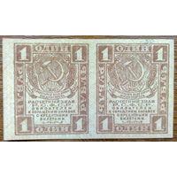 СССР, 1 рубль 1919 год, Р81 сцепка