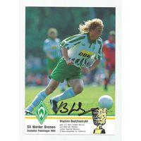 Владимир Бесчастных(Werder Bremen, Германия). Живой автограф на большой карточке.