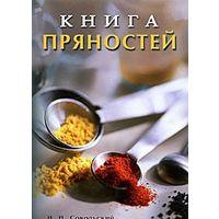 Сокольский. Книга пряностей