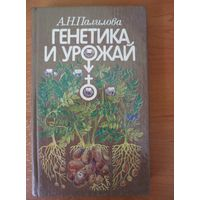 А. Н. Палилова  Генетика и урожай