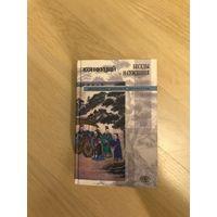 Конфуций. Беседы и суждения. Серия Библиотека мировой литературы