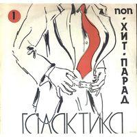 LP Поп-хит-парад ГАЛАКТИКА (1991)