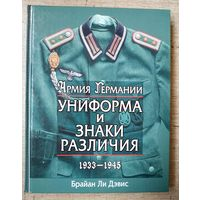 Армия Германии. Униформа и знаки различия 1933-45. - с рубля без МПЦ!