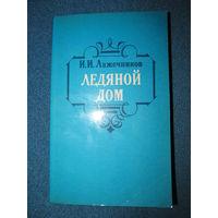 Ледяной дом. И.И.Лажечников, 1985 год