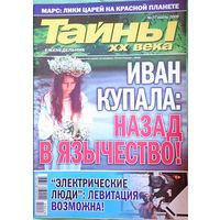 "Журнал ""Тайны ХХ века"", No27, 2009 год"
