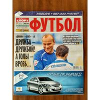 Футбол 2-2009