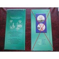 Буклет НБРБ Образование сообщества Беларуси и России (1997)
