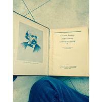 Гюстаф Флобер Избраные сочинения 1947 год