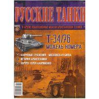 Русские танки #6  (Т-34-76). Журнал + модель в родном блистере.