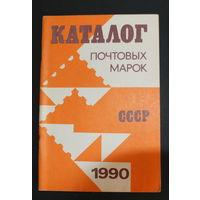 Каталог почтовых марок СССР 1990год