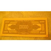 Китай . 10000 юань 1947г. 595919 (копия) #1 распродажа