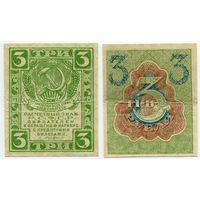 Россия. 3 рубля (образца 1919 года, P83)