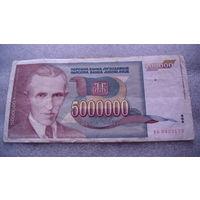 Югославия. 5000000 динар 1993г. распродажа