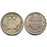20 копеек 1915 ВС, Николай II. Штемпельный блеск, коллекционное состояние