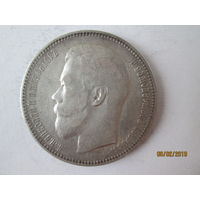 Рубль 1897 АГ без минимальной цены