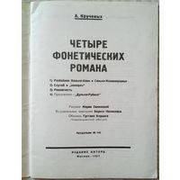 1927 репринт ЧЕТЫРЕ ФОНЕТИЧЕСКИХ РОМАНА А. Крученых *