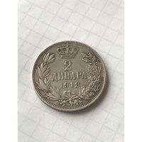 2 динара 1912г, Сербия