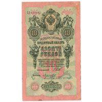 10 рублей 1909 год Шипов-Морозов  ЕА 660185