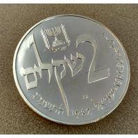 Израиль 2 шекеля,  (1982) Ханука. Лампа из Йемена