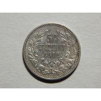 Болгария 50 стотинок 1912г