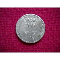 Настольная медаль 30 лет победы 1945-1975 ГДР
