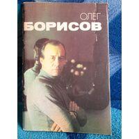 И.Павлова Олег Борисов