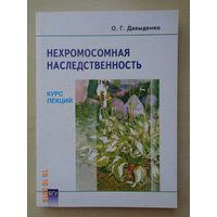 """Книга """"Нехромосомная наследственность"""" (курс лекций)"""