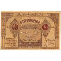 Азербайджанская республика   100 рублей 1919 Года серия ГЗ без в/з   аUNC.. четвертая серия выпуска..