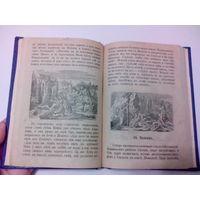 """Иоанн Базаров""""Библейская история""""1957 год."""