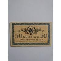 Пятьдесят копеек без даты(1915 год).