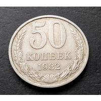 50 копеек 1982 СССР #03