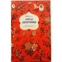 Лиса-лапотница . Сказка, загадки, пословицы, игра . В.И.Даль 1986г .Мои первые книжки. В подарок к любой из покупок .