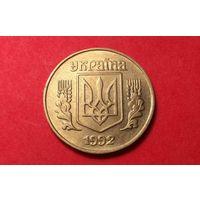 25 копеек 1992. Украина. (3)