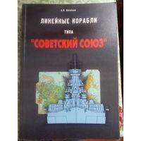 Линейные корабли типа Советский Союз.