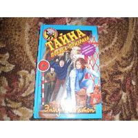"""Э.Блайтон.""""Тайна поезда-призрака"""".Книга серии """"Детский детектив""""."""