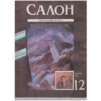 """Журнал """"Салон"""" 12-1991"""