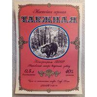 067 Этикетка от спиртного БССР СССР Витебск