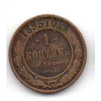 РОССИЙСКАЯ ИМПЕРИЯ 1 КОПЕЙКА 1893 СПБ