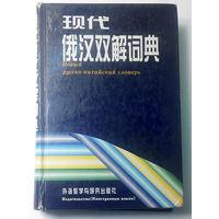 Новый Русско - Китайский словарь (#0008)