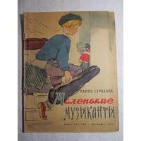 Маленькие музыканты,М.Страхова,1964г.