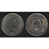 Югославия _km89 10 динаров 1987 год (h01)