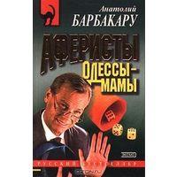 """Анатолий Барбакару """"Аферисты Одессы-мамы"""""""