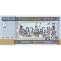 Азербайджан 1000 манат 2001 (UNC)