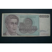 100 000 000 динар 1993 г.