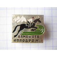 Алма - Ата, ипподром.