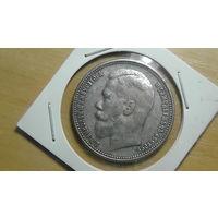 10 рублей россии,1907 г.-копия