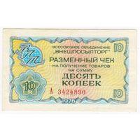 """Разменный чек 10 копеек """"внешпосылторг"""" 1976 г. А 3424890"""