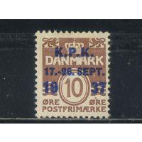 Дания 1937 Выставка марок к 50-летию филклуба в Копенгагене Надп #241**