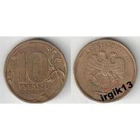 10 рублей раскол 1
